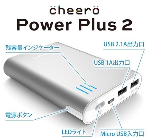 cheero Power Plus 2 10400mAh